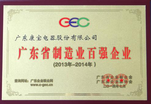 """康宝电器品牌荣获""""广东省企业500强""""和""""广东省制造业百强企业""""大奖"""