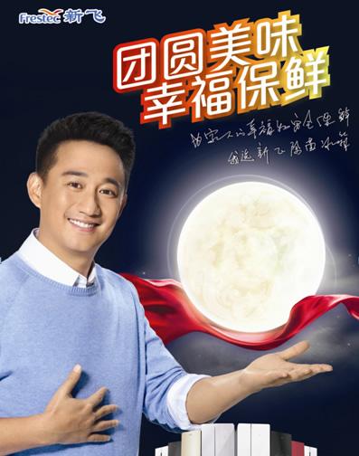 """新飞电器携手好男人黄磊 打造""""中国好冰箱""""健康电器领先?#25918;? class="""