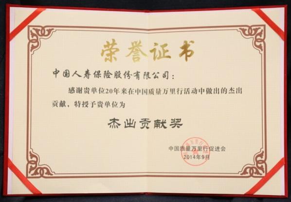中国人寿品牌荣获中国质量万里行20周年杰出贡献奖