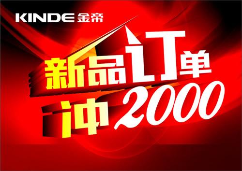 金帝集成灶品牌新品岁末首发 销量爆表直冲2000