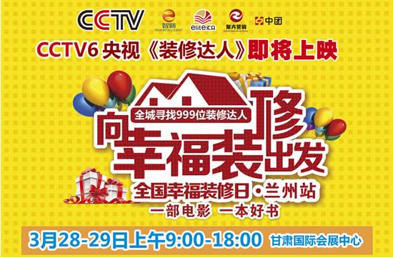 欧美斯整体衣柜受邀参加CCTV央视《装修达人》兰州站活动