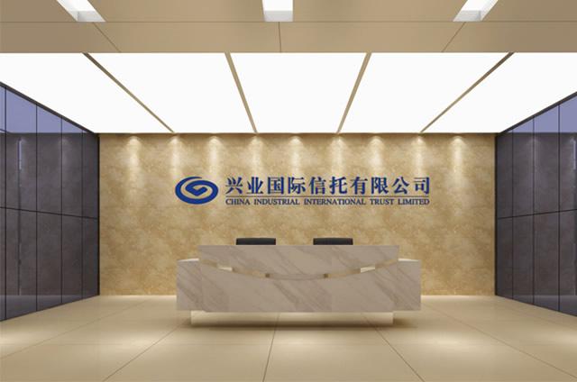 兴业银行旗下兴业信托正式控股兴业期货