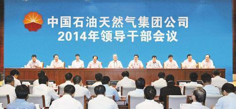 中國石油集團召開總部機關領導干部會議