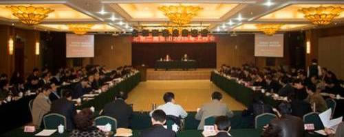 二商集团召开年度工作会议