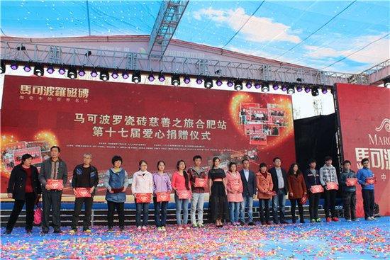 马可波罗瓷砖第十七届爱心捐赠活动顺利举行