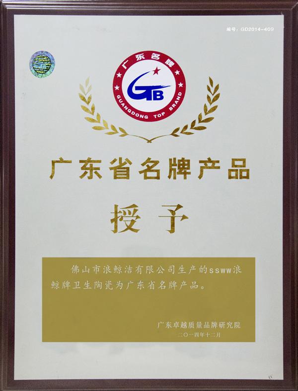 """浪鯨衛浴再次贏得""""廣東省名牌產品""""稱號"""