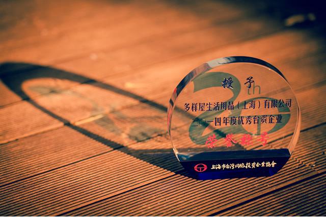 多樣屋飾品榮獲年度優秀臺資企業榮譽稱號