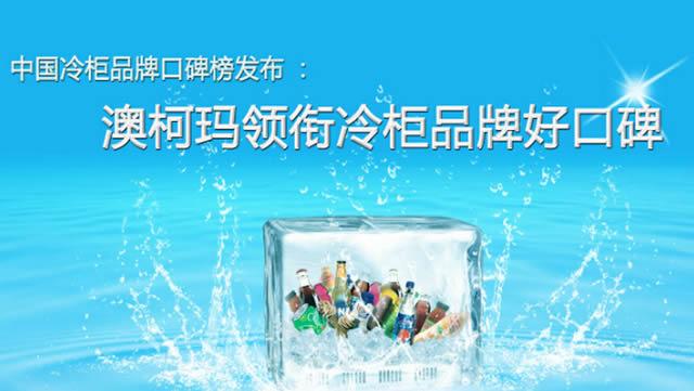 澳柯玛冰柜综合实力位居冷柜品牌网络口碑指数第一名