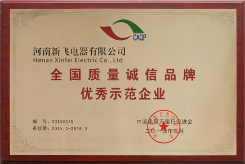 """新飞电器荣膺""""全国质量诚信品牌优秀示范企业""""称号"""
