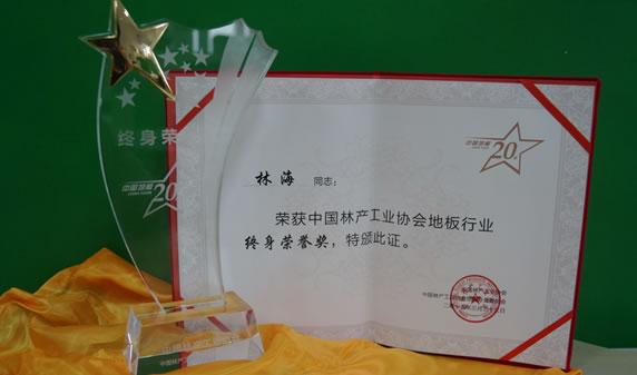 大庄集团创始人林海先生荣获中国林产工业协会地板行业终身荣誉奖