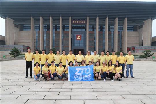 中通快递顺利组织开展纪念建党94周年主题活动