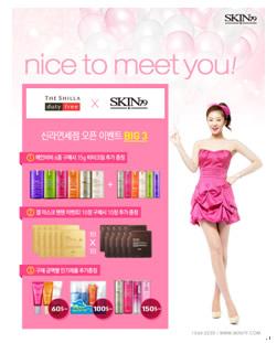 SKIN79化妝品品牌入駐新羅免稅店躋身國際化妝品行列