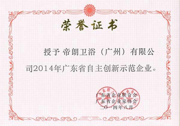 帝朗角阀荣获广东省自主创新示范大发快3网站苹果★信誉★殊荣