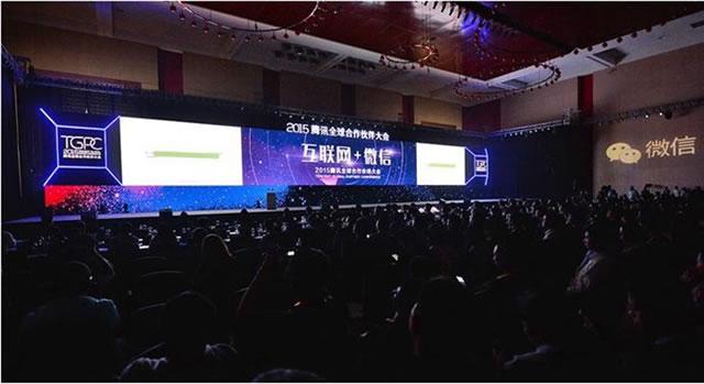腾讯全球合作伙伴大会微信分论坛召开 微信生活白皮书发布
