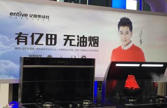亿田集成灶引领第八届中国电机厨具展览会