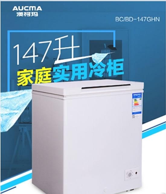 澳柯玛电器推出BC/BD-147GHN家庭冷柜