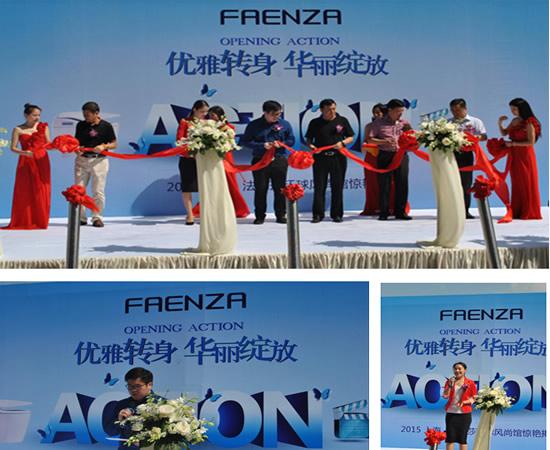 法恩莎卫浴在上海隆重上演开业盛典