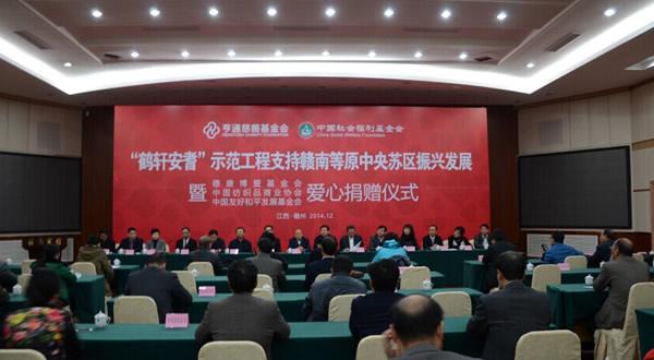 北极绒出席鹤轩安耆示范工程赣州爱心捐赠仪式