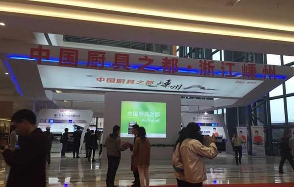 板川集成灶亮相中国电机厨具展览会暨高新技术成果交易会
