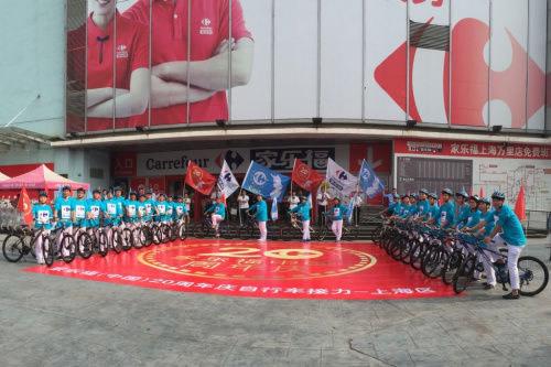 家乐福20周年庆骑行接力上海站正式启动