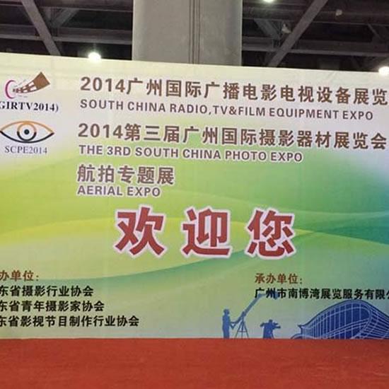 汇美相纸顺利参展第三届广州国际摄影器材展览会