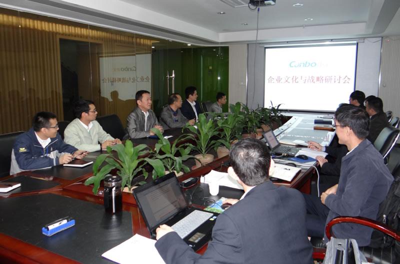 康宝电器股份有限公司召开企业文化与战略研讨会