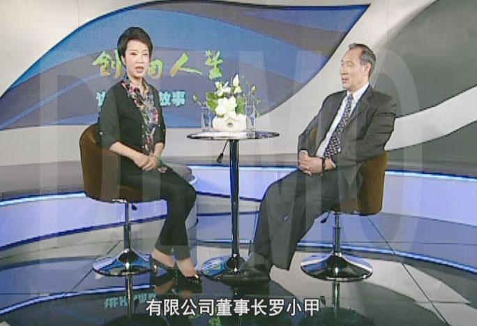 康宝股份董事长罗小甲做客中央电视台创响人生栏目
