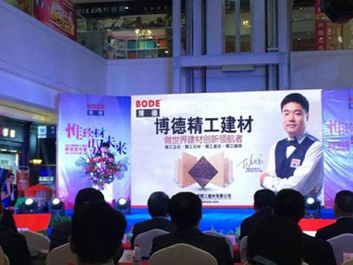 博德精工建材新品发布暨设计文化华夏之旅活动圆满落幕