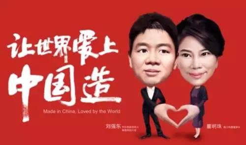 京东格力联手推中国制造 跨界合作又出新范本