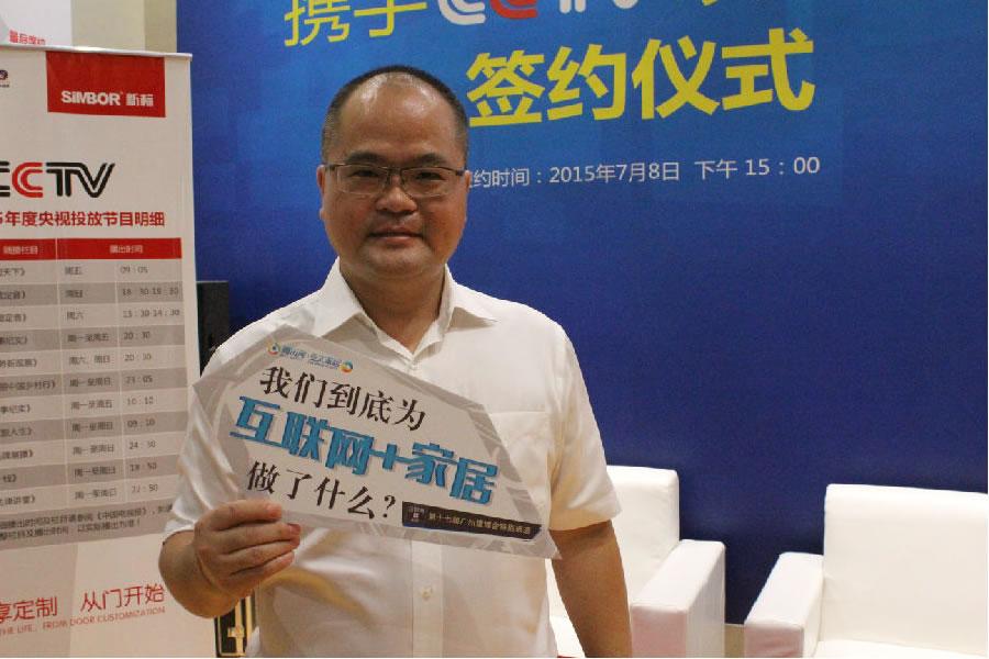 新标门窗品牌董事长黄东江:互联网新思路 顾客养成计划