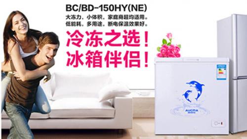 澳柯玛BC/BD-100H小冷柜:缔造幸福新生活