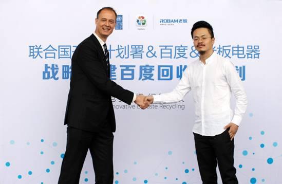 老板电器携手联合国开发计划署和百度正式启动百度回收站项目