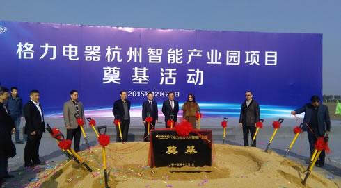 格力电器首个智能产业园落户杭州