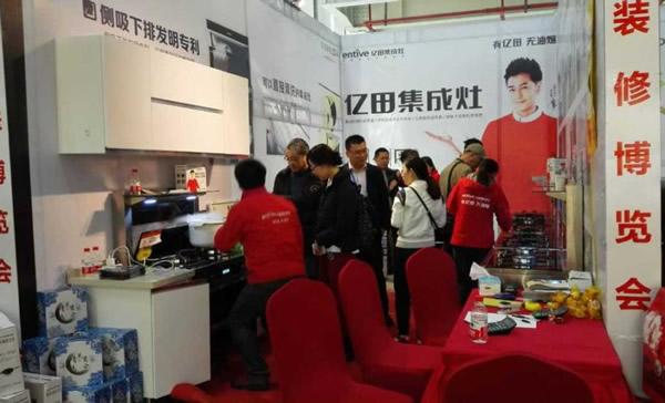 亿田集成灶参加杭州2016春季装修博览会