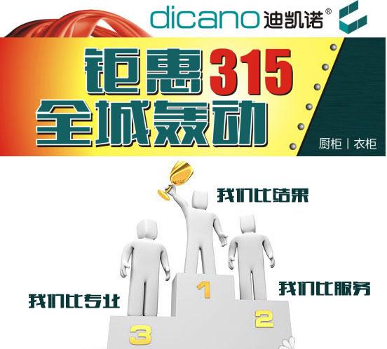 迪凯诺厨柜衣柜2016钜惠来袭