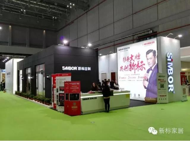新標家居上海和廣州雙展全面啟動