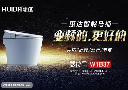 上海国际厨卫展 惠达卫浴约您不见不散