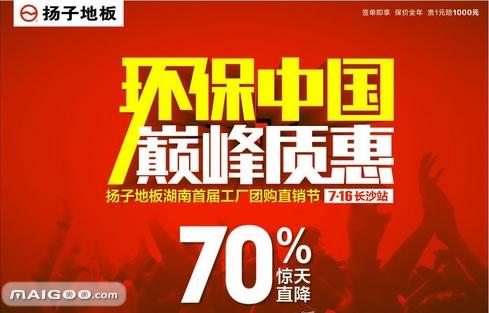 吉林快3走势图 号码统计器,扬子地板湖南首届工厂团购直销节