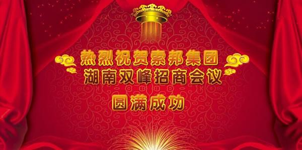 索邦管熱烈慶祝湖南雙峰營銷峰會圓滿成功