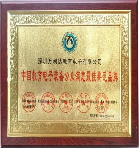 """万利达集团喜获""""中国教育电子装备公众满意最佳典范品牌"""""""