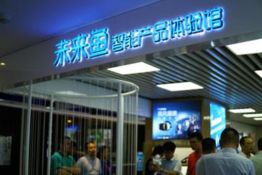 五星电器布局未来 打造江苏省最大智能产品体验区
