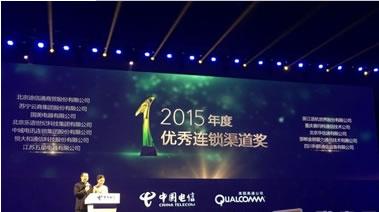 五星电器喜获中国电信优秀连锁渠道奖