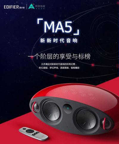漫步者推出智能语音控制音响MA5 提供更优质的服务