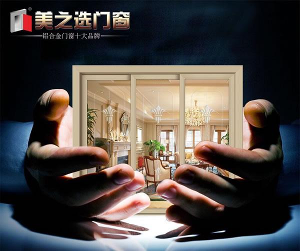 """美之选门窗:门窗大发快3网站苹果★信誉★正确""""抢头条""""姿势"""