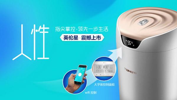 wifi智能控制 同益空氣能英倫星讓您暢享便捷生活
