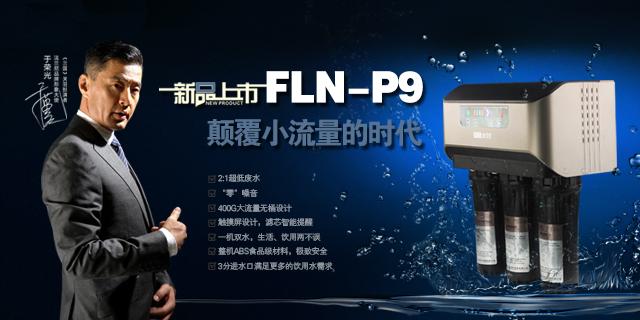 法兰尼净水器闪耀卫视新品不断 开启品牌新征程