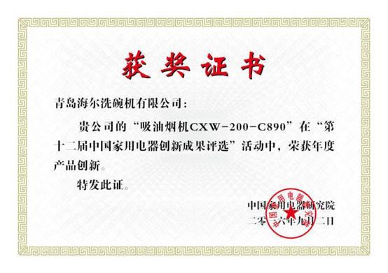 海尔星空油烟机12年免清洗在IFA展上获产品创新奖