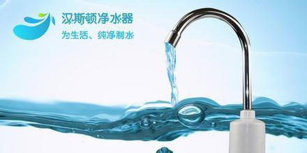 汉斯顿:购买家用净水器前后你必须懂的几点小常识
