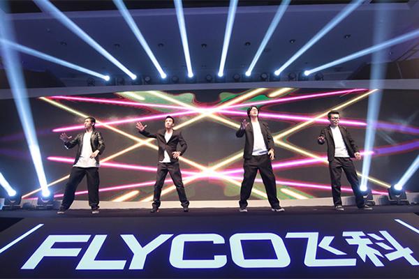 飞科电器股份有限公司上市答谢会在上海盛大举行