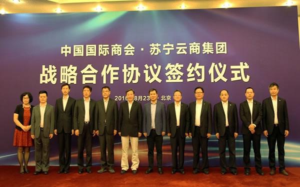蘇寧和中國國際商會簽署戰略合作 開拓東盟海外購新通路